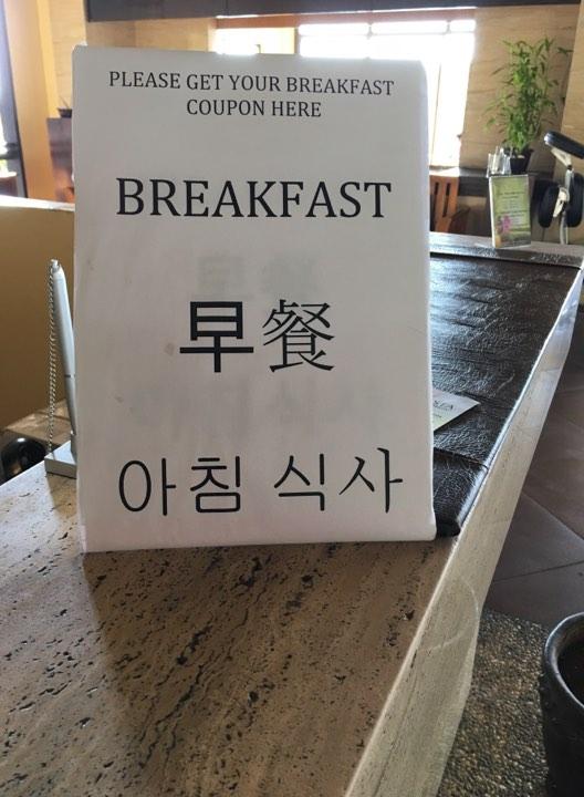 breakfast stub